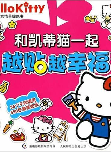 凯蒂猫创意情景贴纸书 和凯蒂猫一起越贴越幸福