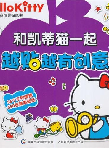 凯蒂猫创意情景贴纸书 和凯蒂猫一起越贴越有创意