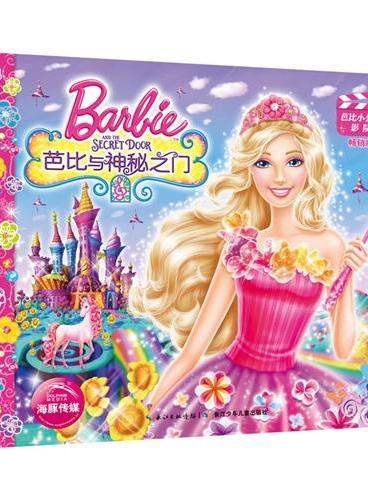 芭比小公主影院(新版):芭比与神秘之门