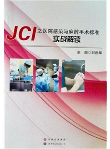 JCI之医院感染与麻醉手术标准实战解读