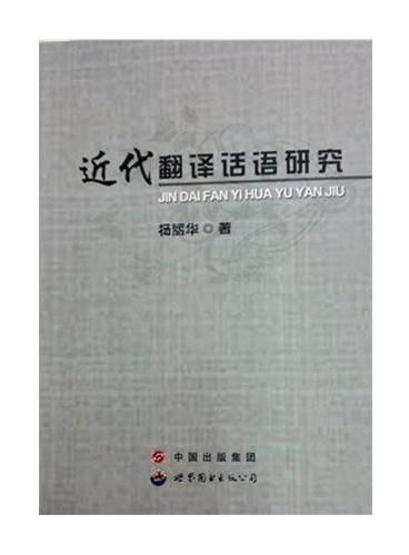 近代翻译话语研究