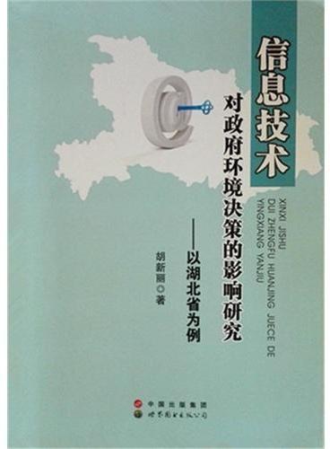 信息技术对政府环境决策的影响研究——以湖北省为例