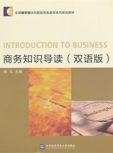 商务知识导读(双语版)