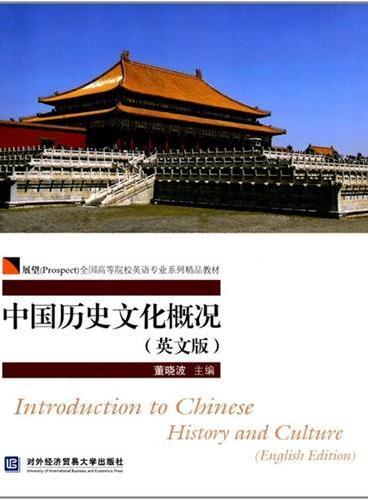 中国历史文化概况(英文版)