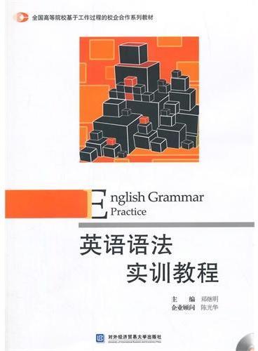 英语语法实训教程