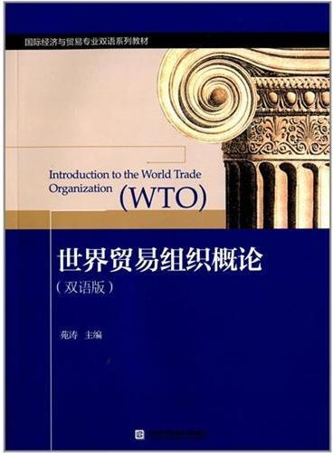 世界贸易组织概论(双语版)
