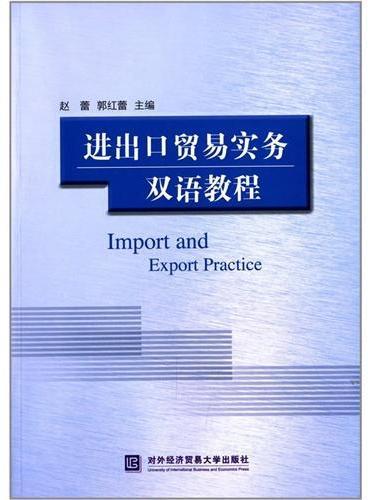进出口贸易实务双语教程