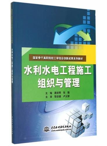 水利水电工程施工组织与管理(国家骨干高职院校工学结合创新成果系列教材)
