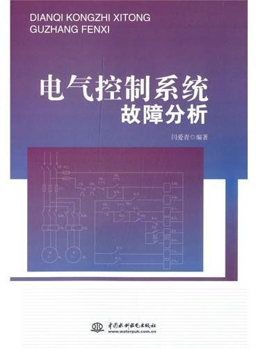 电气控制系统故障分析