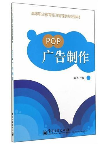 POP广告制作
