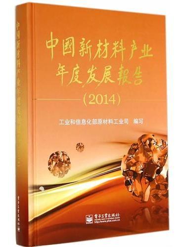 中国新材料产业年度发展报告(2014)
