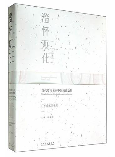 澄怀观化·当代岭南名家中国画作品集·广东山水三十年