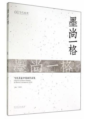 墨尚一格·当代名家中国画作品集