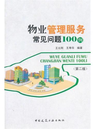 物业管理服务常见问题100例(第二版)