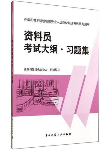 资料员考试大纲·习题集