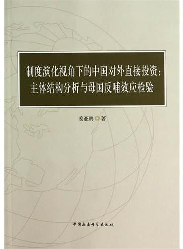 制度演化视角下的中国对外直接投资