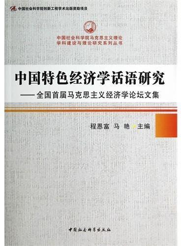 中国特色经济学话语研究(创新工程)