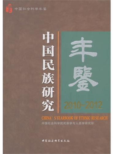 中国民族研究年鉴(2010-2012)(中国社会科学年鉴)