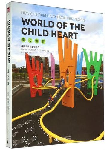 童心世界——儿童游乐社设施