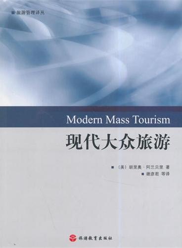 现代大众旅游
