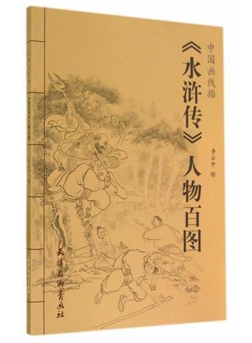 中国画线描-《水浒传》人物百图