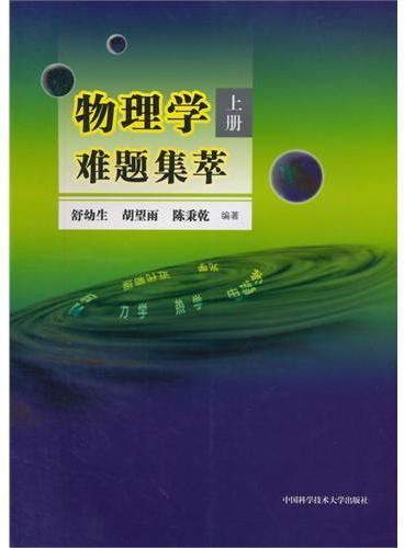 物理学难题集萃上册