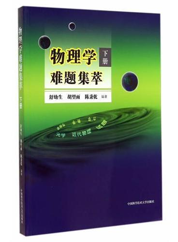 物理学难题集萃下册