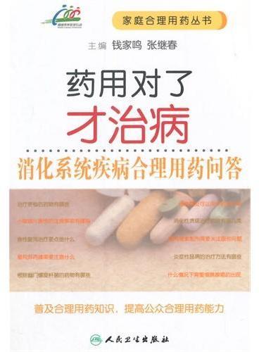 药用对了才治病·消化系统疾病合理用药问答