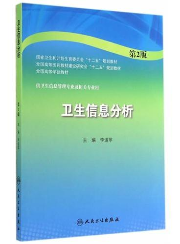 卫生信息分析(第2版/本科卫生管理)