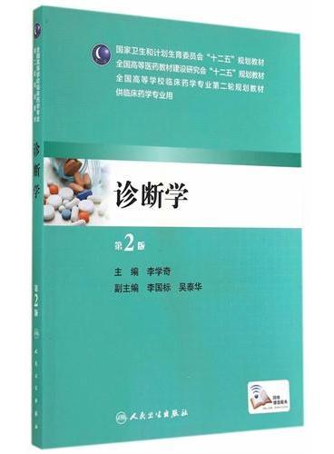 诊断学(第2版/本科临床药学)