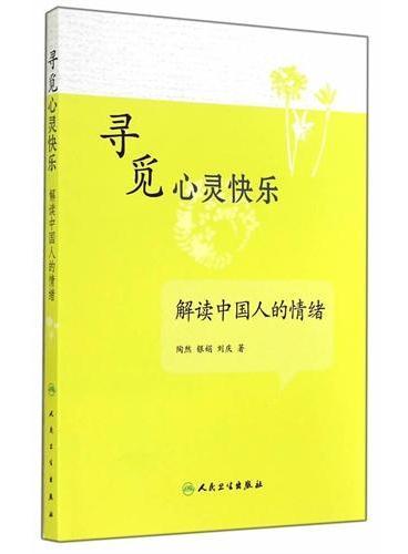 寻觅心灵快乐·解读中国人的情绪