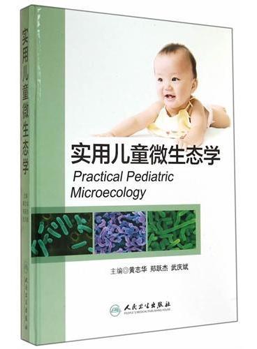 实用儿童微生态学