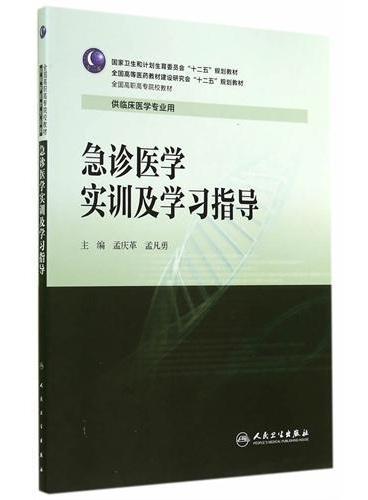 急诊医学实训及学习指导(高专临床配教)