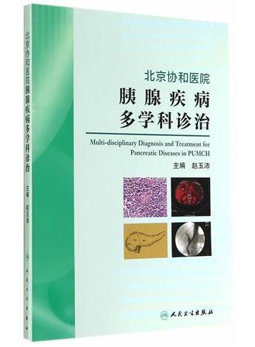 北京协和医院胰腺疾病多学科诊治