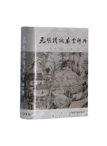 元明清词鉴赏辞典