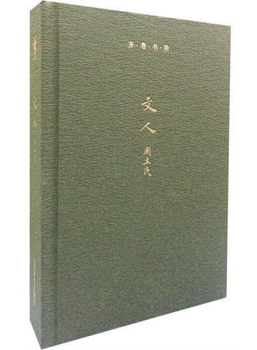 开卷书坊第三辑·文人