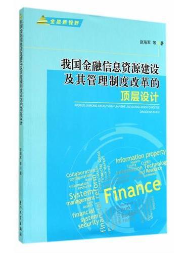 我国金融信息资源建设及其管理制度改革的顶层设计