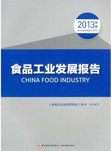 食品工业发展报告(2013年度)