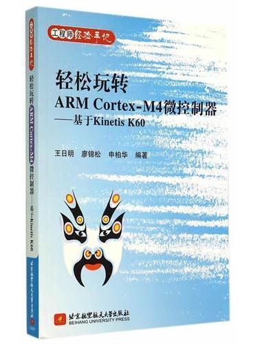 工程师经验手记系列:轻松玩转ARM Cortex-M4微控制器——基于Kinetis K60