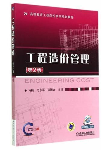 工程造价管理(第2版,高等教育工程造价系列规划教材)