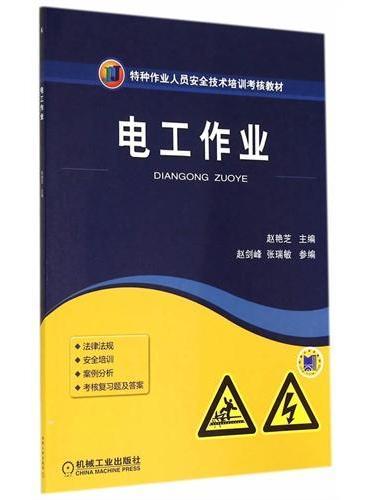 电工作业(特种作业人员安全技术培训考核教材)