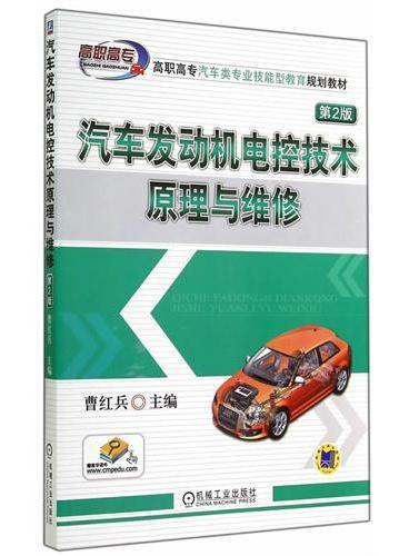 汽车发动机电控技术原理与维修(第2版,高职高专汽车类专业技能型教育规划教材)