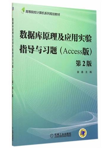 数据库原理及应用实验指导与习题(Access版)(第2版,高等院校计算机系列规划教材)
