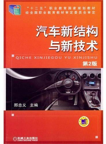 """汽车新结构与新技术(第2版,""""十二五""""职业教育国家规划教材)"""