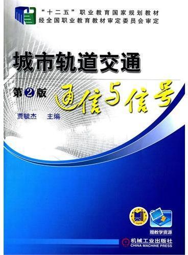 """城市轨道交通通信与信号(第2版,""""十二五""""职业教育国家规划教材)"""