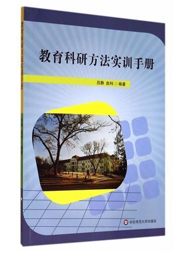 教育科研方法实训手册