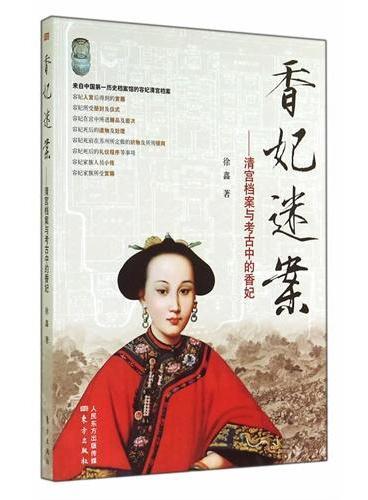 香妃迷案—清宫档案与考古中的香妃