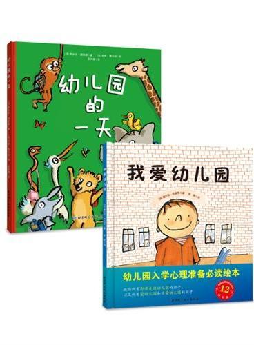 幼儿园入学心理准备绘本(《我爱幼儿园》+《幼儿园的一天》,用最温柔和最童趣的方式为孩子预演幼儿园生活 )