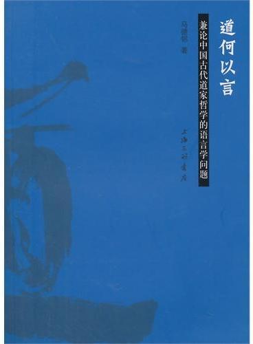 道何以言-兼论中国古代道家哲学的语言学问题