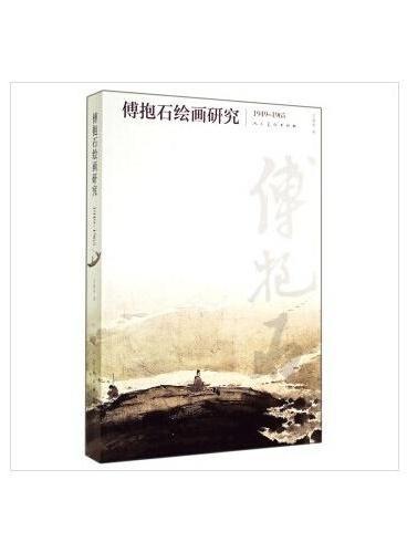 傅抱石绘画研究(1949-1965)